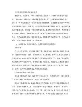 大学生西部计划志愿者个人工作总结.doc