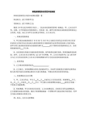 转租房屋租赁合同范本标准版.docx