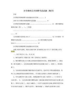 小学教师公开招聘考试试题(数学).doc