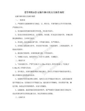 【管理精品】运输车辆司机安全操作规程.doc