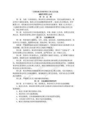 宁国市机关事业单位工作人员交流.doc