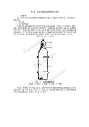 常用气瓶的结构和使用安全要求.doc