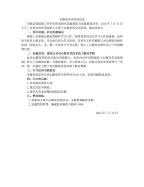 心肺复苏术培训总结.doc