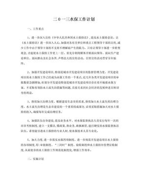 2013水保工作计划.doc