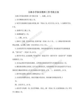 万林小学体育教师工作考核方案.doc