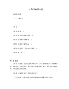 集团有限公司流程管理规范.doc