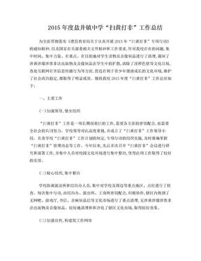 """2015年度盐井镇中学 """"扫黄打非""""工作总结.doc"""