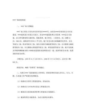 某工程创优规划(监理方 创鲁班奖).doc