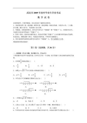 2009年湖北省武汉市中考数学试卷(word版含答案).doc