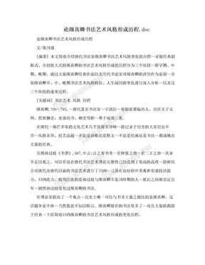 论颜真卿书法艺术风格形成历程.doc.doc