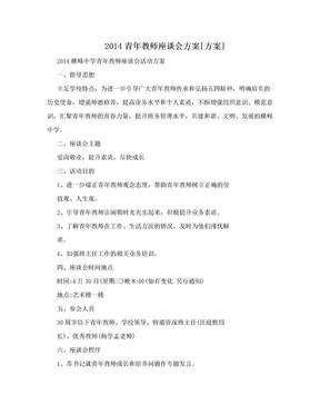 2014青年教师座谈会方案[方案].doc
