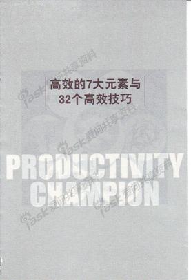 002高效冠军-极速提升个人工作效率与竞争力的32个技巧(第一部分).PDF