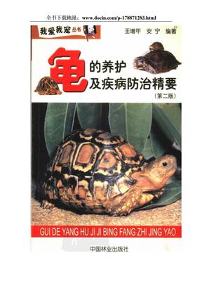 龟的养护及疾病防治精要.doc