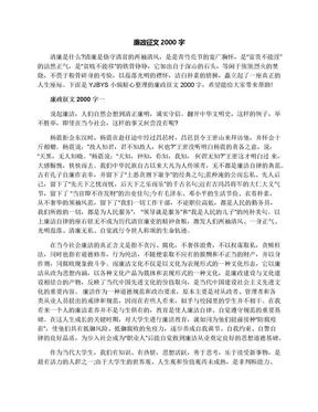 廉政征文2000字.docx