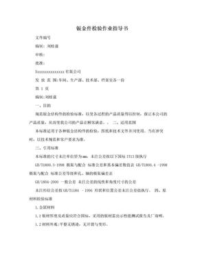 钣金件检验作业指导书.doc