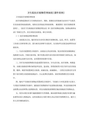 卫生院医疗废物管理制度[课件资料].doc