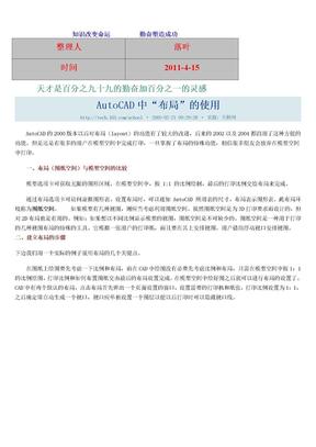 2011-学习资料大全:CAD布局教程.doc