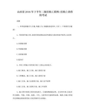 山西省2016年下半年二级结构工程师:结构上的作用考试试题.doc