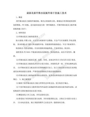 最新北新纤维水泥板外墙干挂施工技术.doc
