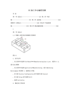UG加工中心编程实例.doc