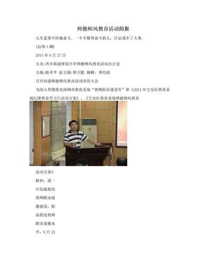 师德师风教育活动简报.doc