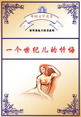 缪塞《一个世纪儿的忏悔》.pdf