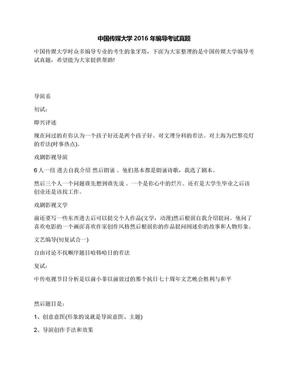 中国传媒大学2016年编导考试真题.docx