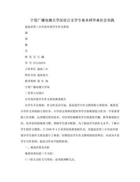 宁夏广播电视大学汉语言文学专业本科毕业社会实践.doc
