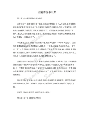 金刚菩提学习贴.doc
