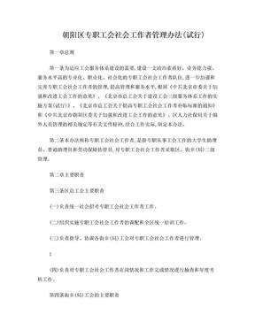 朝阳区工会专职社会工作者管理办法.doc