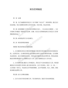 基金管理公司财务制度.doc