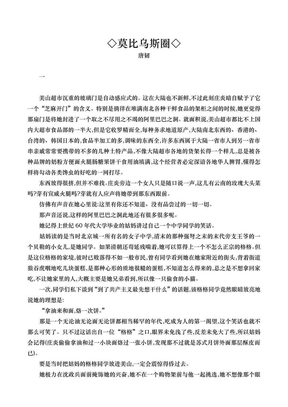 10比乌斯圈(唐韧)-小说月报2010年增刊3(中篇小说专号3).pdf