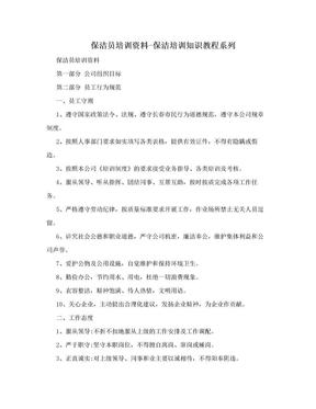 保洁员培训资料-保洁培训知识教程系列.doc
