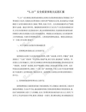 隧道安全质量事故大反思汇报.doc