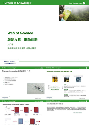 Web_of_Science使用介绍.ppt