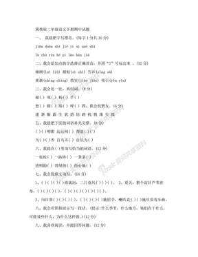 冀教版二年级语文下册期中试题.doc