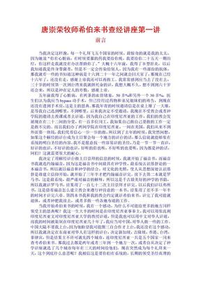 《唐崇荣牧师希伯来书查经讲座第001讲》.doc