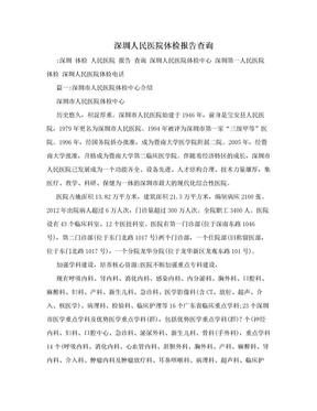 深圳人民医院体检报告查询.doc