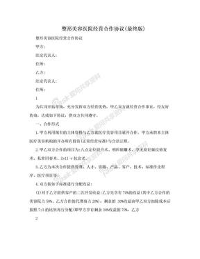 整形美容医院经营合作协议(最终版).doc