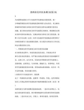 苏州市吴中区水利(水务)局.doc