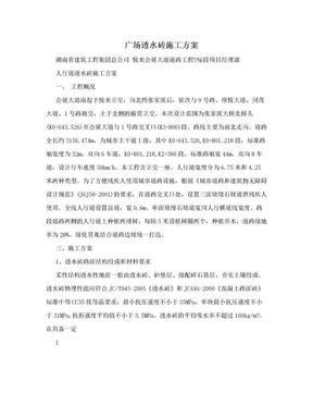 广场透水砖施工方案.doc