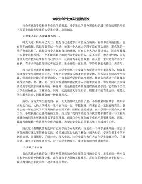 大学生会计社会实践报告范文.docx
