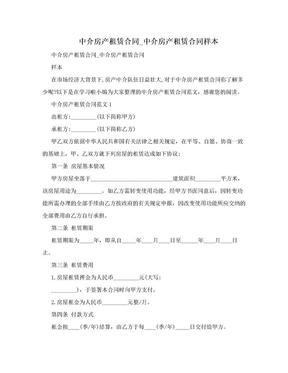 中介房产租赁合同_中介房产租赁合同样本.doc