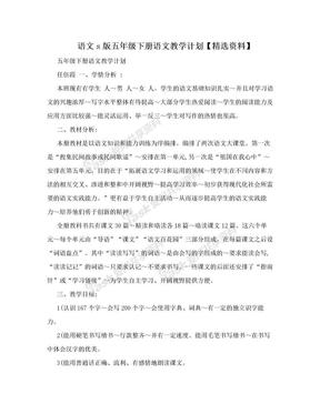 语文s版五年级下册语文教学计划【精选资料】.doc