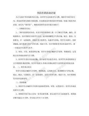 书法社团活动计划.doc