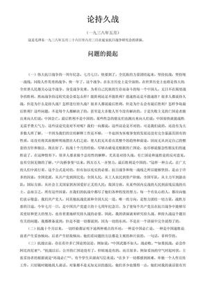 论持久战全文.pdf