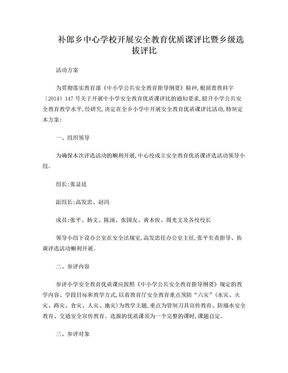 中心校安全教育优质课评比方案.doc
