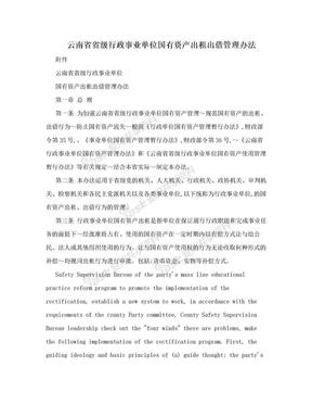 云南省省级行政事业单位国有资产出租出借管理办法.doc