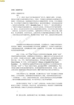 ArsGratiaArtis1余英时:戊戌政变今读.doc