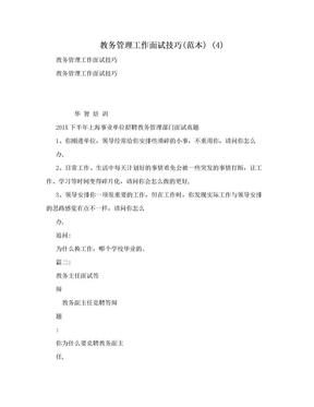 教务管理工作面试技巧(范本) (4).doc